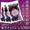 芋チップス3袋セット【珍味堂ひろめ店オリジナル】