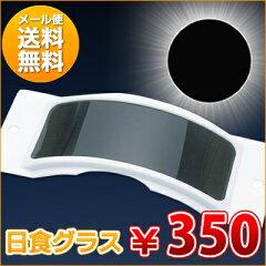 日食グラス・遮光版・太陽めがね・太陽グラス・日食 めがね・日食メガネ。金環食が見える!奇跡...