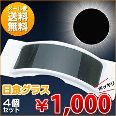 日食グラス・遮光版・太陽めがね・太陽グラス・日食 めがね・日食メガネ。日本で金環食が見える...