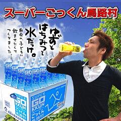 馬路村のゆず果汁とはちみつと栄養素で出来た後味すっきりのスポーツ飲料です。大人から子供ま...