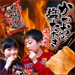 【土佐の名物?】かつお塩たたきチップス〜にんにく風味〜