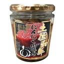 土佐和牛を100%使った肉味噌ににんにくをしっかりと漬け込んだお箸が止まらないにんにく味噌 高...