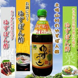 高知県産ゆず果汁を21%配合しました。すっぱさ控えめでゆずの芳醇な香りがお楽しみいただけま...
