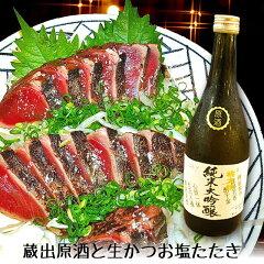 高知の地酒の「蔵出原酒」と太平洋「生かつお塩たたき」のセットです。「生」だから味わえるか...