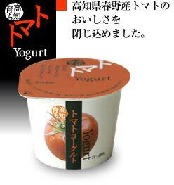高知県産 トマトヨーグルト10個セット/トマトの酸味がおいしい新山千春さんも絶賛 ひまわり乳...