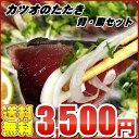◆送料無料◆あっさりモチモチ初鰹かつおのたたき2本セット大満足6~8人前が3500円♪カツオのタ...