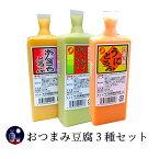 サブ水産 おつまみ豆腐3種セット 3〜4人前×3本