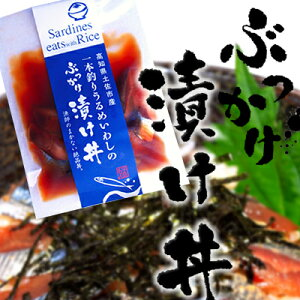 高知県土佐市産 一本釣りウルメイワシ 【ぶっかけ漬け丼】【RCP】【グルメ201212_食品】