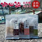 宗田節お手軽セット(3袋入り)