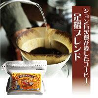 ジョン万次郎が愛したコーヒー!足摺ブレンド
