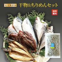 干物セット高知魚送料無料送料込み産地直送ギフト