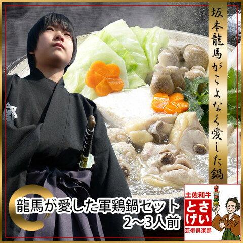 【送料無料】龍馬が愛した軍鶏鍋セット