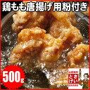 簡単調理のから揚げ!解凍して揚げるだけ【SS】おひとり様2個まで鶏もも唐揚げ用粉付き500g 冷凍