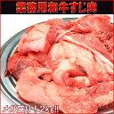 (業務用)国産和牛すじ肉2kg(冷凍)【スジ肉】【すじ肉】【10P21Feb15】