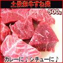 【SS】煮込むと美味しい♪土佐和牛すね肉角切り500g【牛肉】【10P20Dec13】