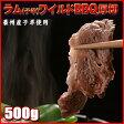 豪州産子羊『ラム』分厚く切ったワイルドBBQ500g羊肉 YDKG-kd