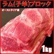 本場オーストラリア産ラム肉使用ラム(子羊)ブロック1kg