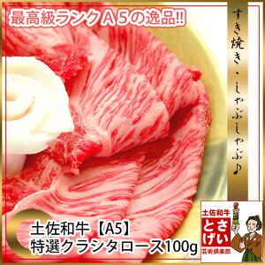 クラシタローススライス すき焼き
