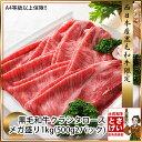 送料無料 黒毛和牛クラシタローススライスメガ盛り1kg(500g2パック)(冷凍)すき焼き・しゃぶしゃぶ・焼きしゃぶ用牛肉 肩ロース