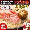 送料無料 2.5kgのボリューム!メガ鍋袋 冷凍 すき焼き しゃぶしゃぶ和牛 豚肉 鶏肉 お鍋