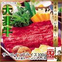 送料無料 大麦牛サーロインスライス300g(冷凍)すき焼き・しゃぶしゃぶ用