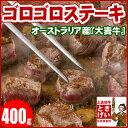 大麦牛ゴロゴロステーキ400g(冷凍)牛肉 豪州産 オーストラリア産 ステーキ 焼肉さいころ サイコロ【ポイント10倍】