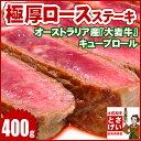 豪州産大麦牛 キューブロール極厚ステーキ400g (冷凍)牛肉 YDKG-kdステーキ肉 牛【ポイント10倍】