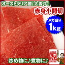 送料無料 豪州産 大麦牛赤身 小間肉1kg 冷凍切り落とし メガ盛り オーストラリア  赤身 小間切れ【ポイント10倍】
