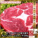 柔らか安心豪州産大麦牛赤身のキューブロールステーキ200gYDKG-kd 牛肉【ポイント10倍】