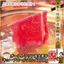 柔らか安心豪州産大麦牛キューブロールスライス200gYDKG-kd 牛肉 お鍋【ポイント10倍】