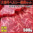送料無料 豪州産 大麦牛ヘルシー焼肉 500g[牛肉 焼肉用 焼肉セット BBQセット ヘルシー焼肉]【ポイント10倍】