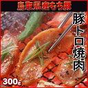 鳥取大山もち豚【豚トロ】焼肉300gバーベキュー
