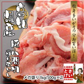 高知県産 豚 小間肉 1kg(500g×2)脂身多いが、めちゃめちゃ激安(冷凍)訳あり 豚肉 切り落とし 豚こま 豚コマ 小間切れ 国産