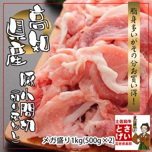 わけありだがめちゃウマの豚肉がお買い得!高知県産豚小間肉1kg(500g×2)脂身多いが、めちゃめ...