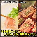★1kgのオトクなセット★鳥取県産もち豚肩ロース焼肉&しゃぶしゃぶ1kgセット