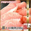 アンデス高原豚 豚トロ焼肉200g豚肉 チリ産 YDKG-kd【ポイント10倍】
