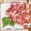 ☆豚ロース☆ アンデス高原豚肩ロース焼肉300g YDKG-kd バーベキュー チリ産豚肉 ぶた肉 ブタ肉 豚ロース肉【ポイント10倍】