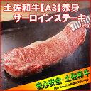 おひとり様2枚まで土佐和牛【A3】赤身サーロインステーキ160g(冷凍)【P27Mar15】
