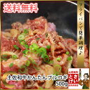 送料無料 とさげい流 かんたん プルコギ 500g牛肉【ポイント20倍】