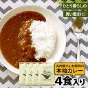 カレー レトルト 食品 常温保存 レトルトカレー 200g