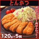 簡単調理☆お肉屋さんのお惣菜【SSC】冷凍のまま揚げるだけ♪とんかつ5枚(冷凍)