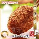 簡単調理☆お肉屋さんのお惣菜【SSC】今なら買い放題冷めても美味しい牛肉コロッケ75g(冷凍)