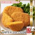 かぼちゃコロッケ70g(冷凍)コロッケ ころっけ お弁当 おかず 惣菜