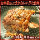 送料無料 お肉屋さんの まかない柔らかハラミ焼肉600g(冷凍)2個購入でソーセージプレゼント 牛ハラミ 加工 バーベキュー 焼肉 牛肉 ヤキニク 焼き肉