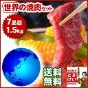 送料無料 世界の焼肉セット1.5kg バーベキューセット BBQセット ギフト プレゼント 楽ギフ_のし