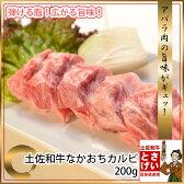 土佐和牛なかおちカルビ上200g 和牛 焼肉 焼き肉 牛肉 中落ち お取り寄せ おとりよせ BBQ