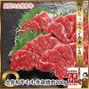 あっさり柔らか 土佐和牛もも焼肉200g バーベキュー 和牛 焼肉 焼き肉 牛肉 お取り寄せ おとりよせ 高知県産