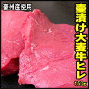 壷漬け大麦牛ヒレ焼肉150g(豪州産)冷凍バーベキュー