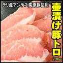 ◇味付け肉◇壷漬け豚トロ焼肉200g(チリ産)冷凍バーベキュー【ポイント10倍】