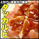 韓国風鶏焼肉 タッカルビ500gバーベキュー 鶏肉 とり肉 鳥肉